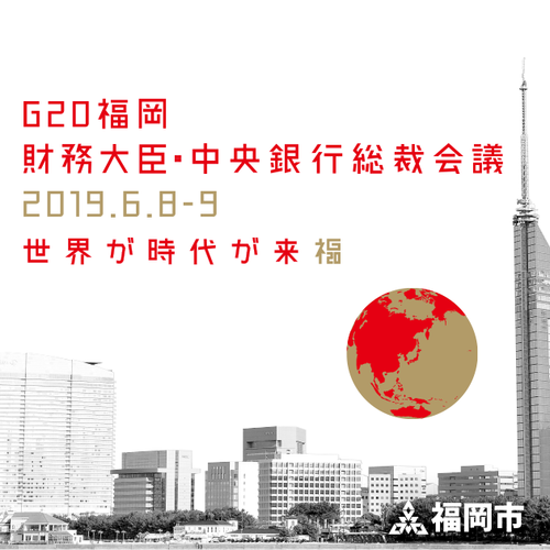 Fukuoka city and FDC are hosting G20 events all week. Check out https://www.g20fukuoka.city.fukuoka.lg.jp/english/news/archives/11 to learn more.