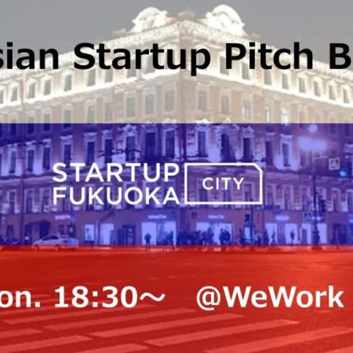 Fukuoka city will be hosting an exciting Russian Startup Pitch Battle on April 22nd starting at 18:30 at WeWork.   It's free, and you can reserve your spot here: https://fukuoka-russian-pitch-battle.peatix.com/?fbclid=IwAR149tLQ2_hBXadaiLG23XsQE5f24LNMFr6