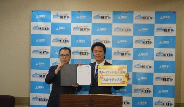 Fukuoka City designated Sky Disk Co., Ltd. as the first issue of startup corporate tax reduction.  Fukuoka City has designated Sky Disk Co., Ltd. on May 16 (Tue) as the first issue of